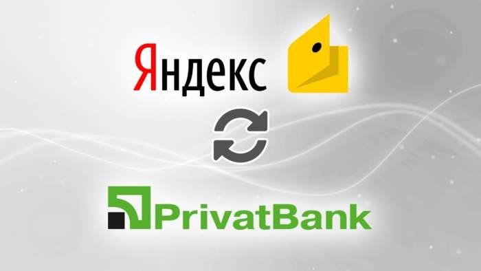 Обмен Яндекс на Приват