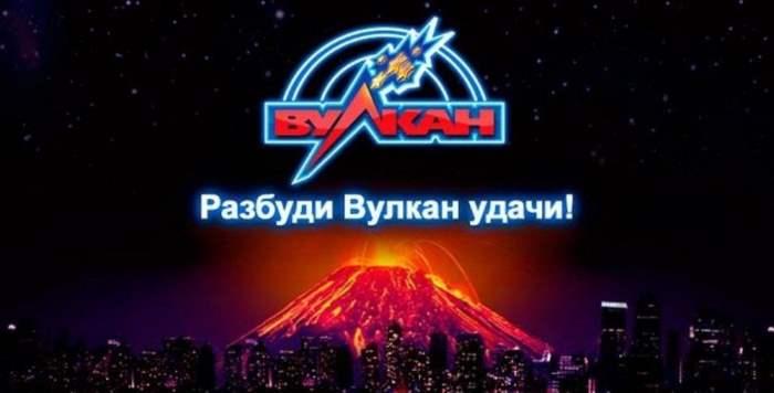 Вулкан Делюкс