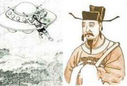 Свидетельства об НЛО в древних китайских писаниях