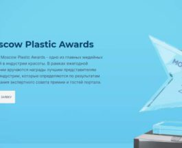 Moscow Plastic Awards