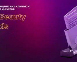 ideal beauty awards