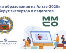 Дни образования на Алтае-2020