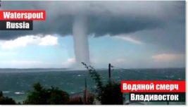 Водяной смерч,Владивосток,4 октября 2020 года,
