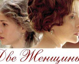 две женщины,фильм,описание,