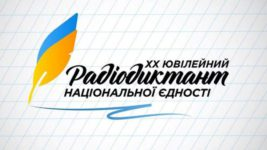Украина, Радиодиктант, 2020,