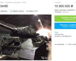 Т-34-85, танк, Авито,