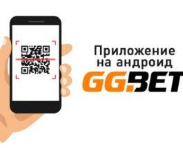 ggbet мобильное приложение