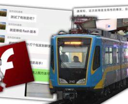 Китай поезд дорога