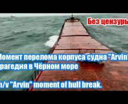 Arvin, судно, Черное море,