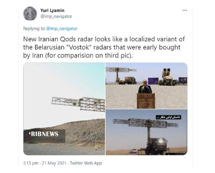 Иран, РЛС, Quds,