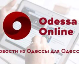 Одесса, новости,