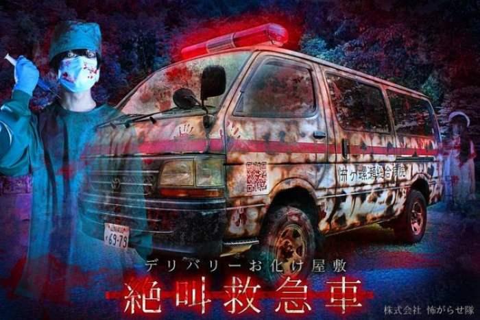 Япония, ужас, страх, скорая,