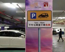 Гонконг, парковочное место, цена,