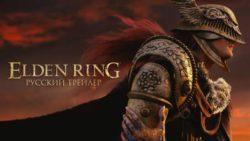 Геймплей Elden Ring, наконец-то объявлена дата выхода