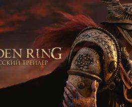 Elden Ring, игра,