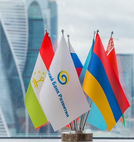 Евразийский банк развития, ЕАБР, ЕАЭС, Фонд Цифровых инициатив,