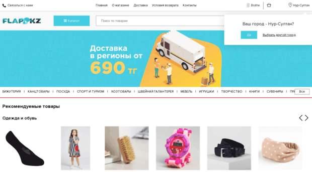 Казахстан, интернет-магазин,
