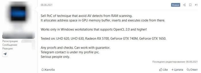 вредоносное ПО, графический процессор, GPU,