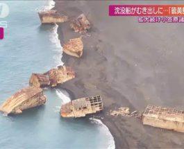 Япония, корабли-призраки,
